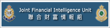 香港联合财富情报组(Joint Financial Intelligence Unit,JFIU)